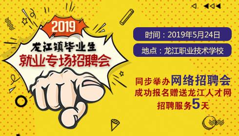 2019年龙江镇毕业生就业专场招聘会