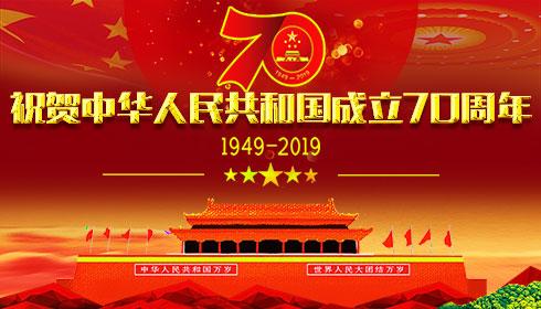 祝�R中�A人民共和��成立70周年
