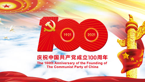 热烈祝贺中国共产党成立100周年