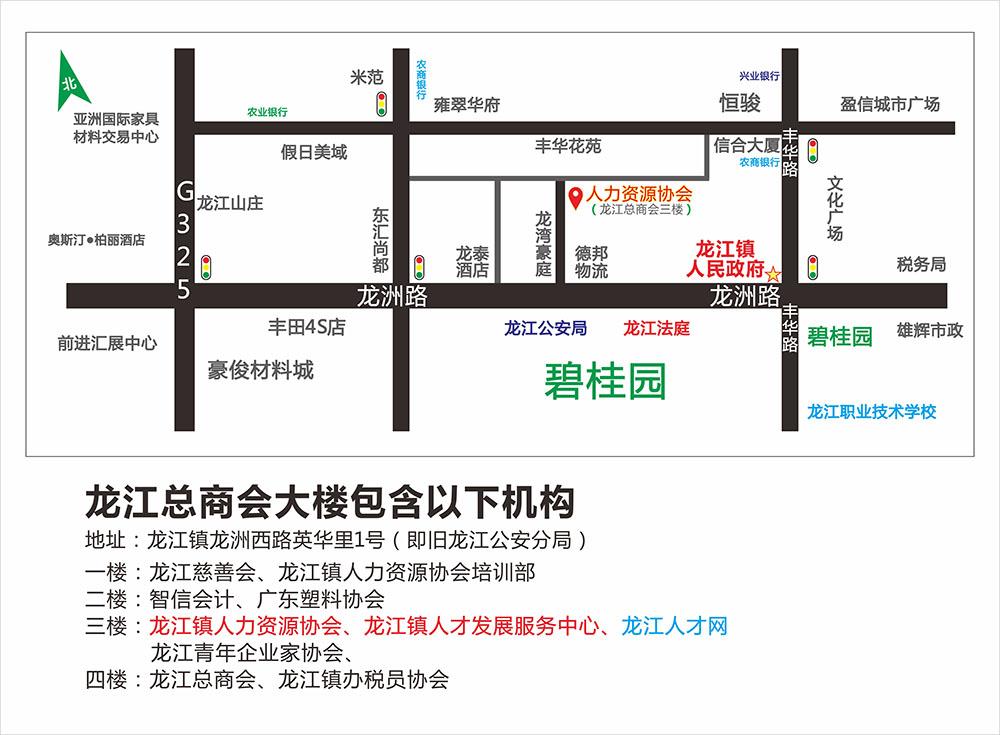 龙江镇人力资源协会地点